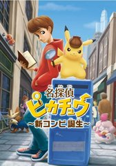 Detective Pikachu ~ Birth of a New Duo~