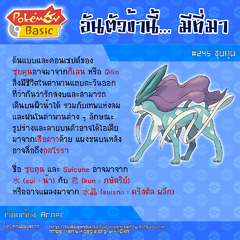 245. Suicune - ซุยคุน